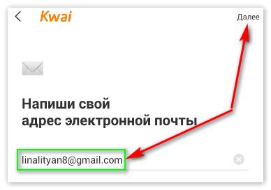 Адрес почтового ящика при регистрации в Квай