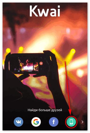 Иконка Телефона в Квай