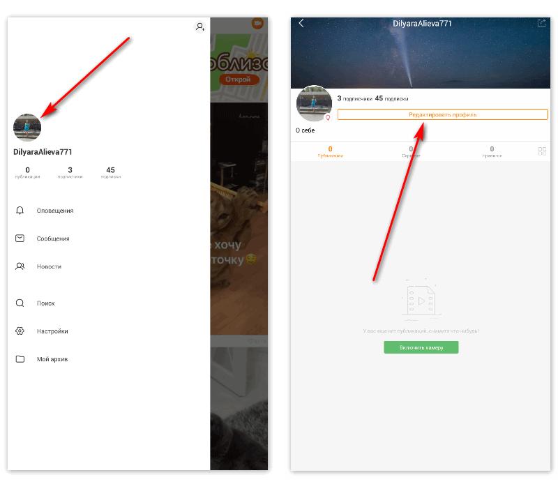 Кнопка Редактировать профиль в Квай