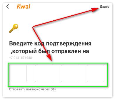 Код подтверждения при регистрации в Kwai