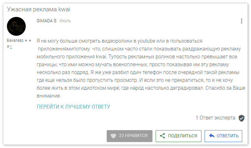 Отзыв о рекламе Квай