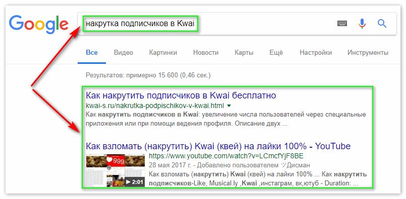 Поиск в Гугл запроса как раскрутить Квай