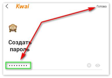Создание пароля при регистрации в Квай