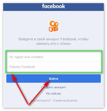 Вход через Facebook в Kwai