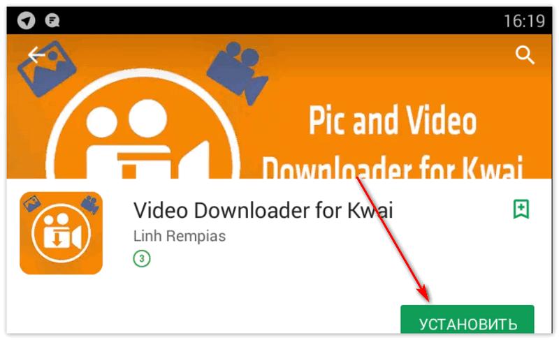 Приложение для скачивания видео в Квай
