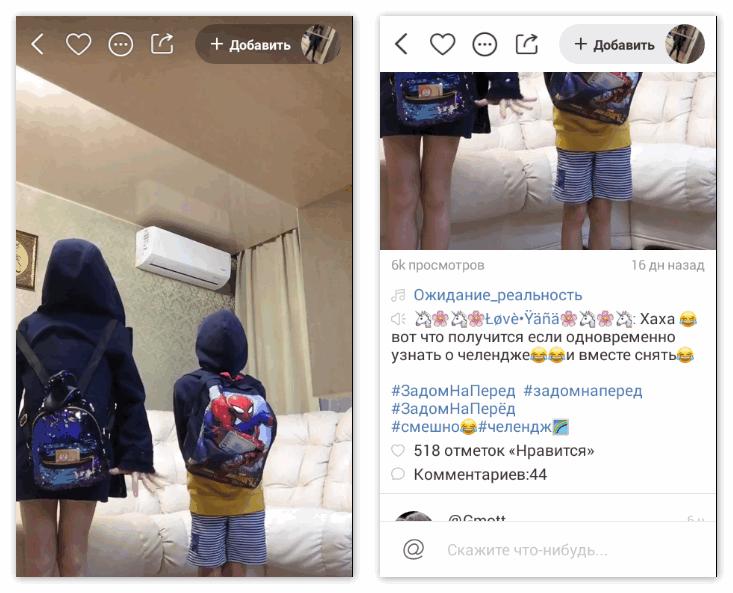 Видео с хэштегами в Кваи
